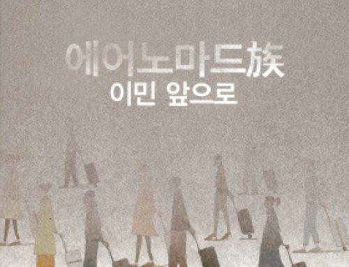 주간조선 2019.3.18~24. 2549호