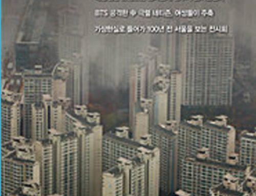 주간동아 2020.12.03 제 1266호